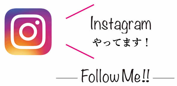 Instagram やってます! ― Follow Me!! ―