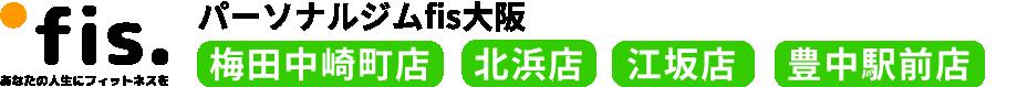 大阪江坂・豊中のパーソナルトレーニングジム fis.
