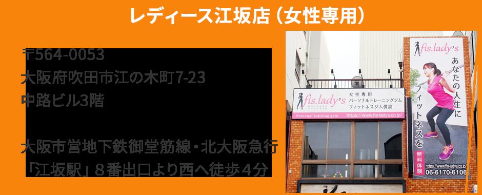 レディース江坂店