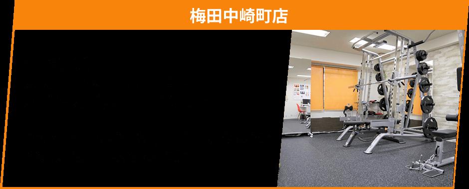 梅田中崎町店