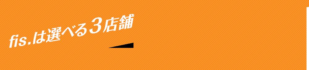 fis.は選べる3店舗
