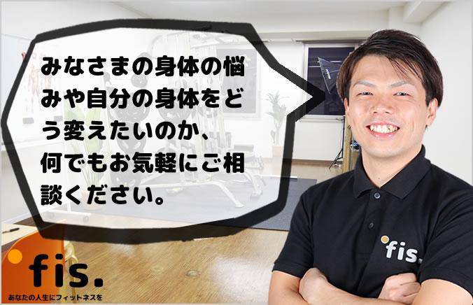 fis.江坂店バナー画像
