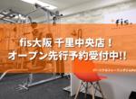 パーソナルトレーニングジムfis千里中央店