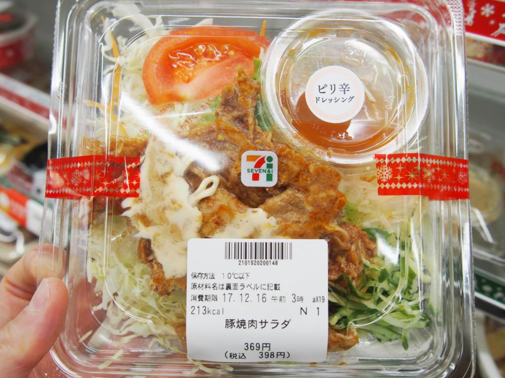 豚焼肉サラダ
