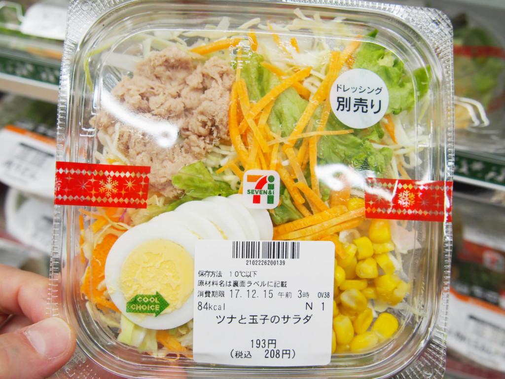 ツナと卵のサラダ