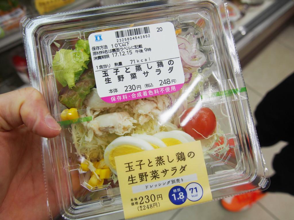 卵と蒸し鶏の生野菜サラダ