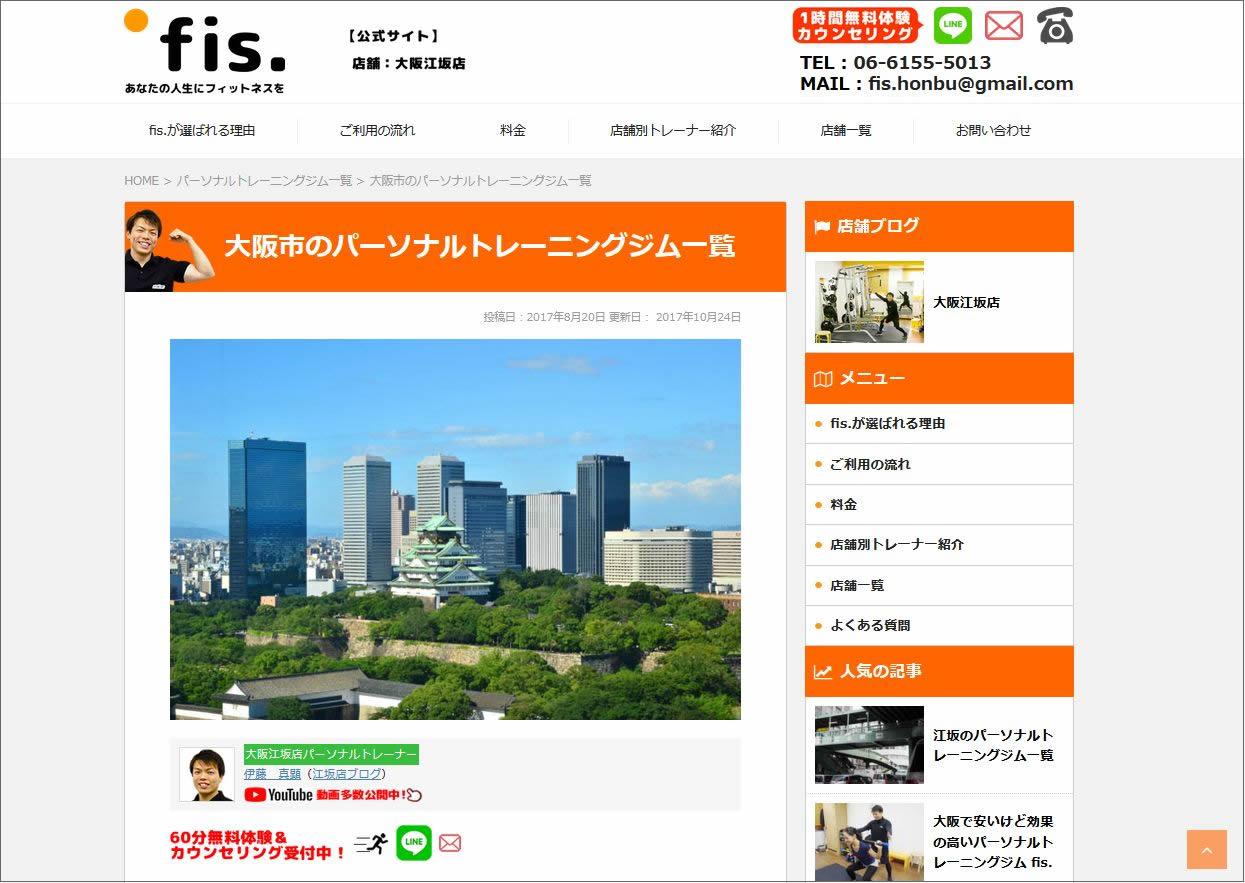 fis.紹介ページ