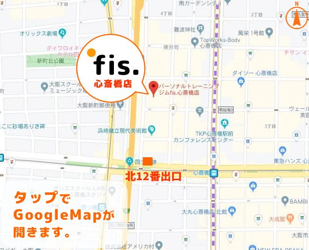 パーソナルトレーニングジムfis.心斎橋店