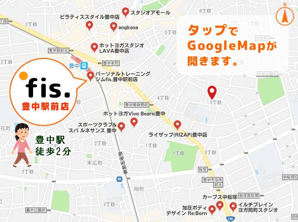パーソナルトレーニングジムfis.豊中駅前店