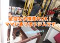 パーソナルトレーニングジムfis大阪子連れママOK