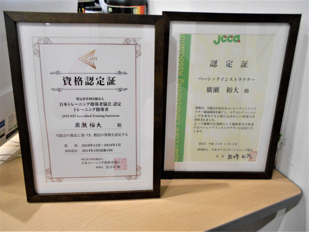 パーソナルトレーニングジムfis大阪廣瀬トレーナーの資格証