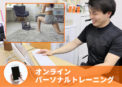fis大阪のオンラインパーソナルトレーニング