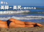 美脚・美尻トレーニング動画まとめ