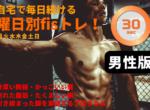 【タイマー付】(男性版)自宅で毎日続ける曜日別fisトレ!