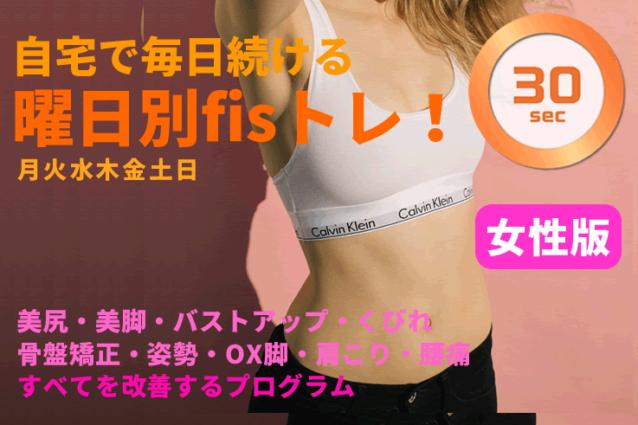 曜日別fisトレ女性版