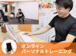 オンラインパーソナルトレーニングfis大阪