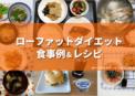 ローファットダイエットの食事例&レシピ