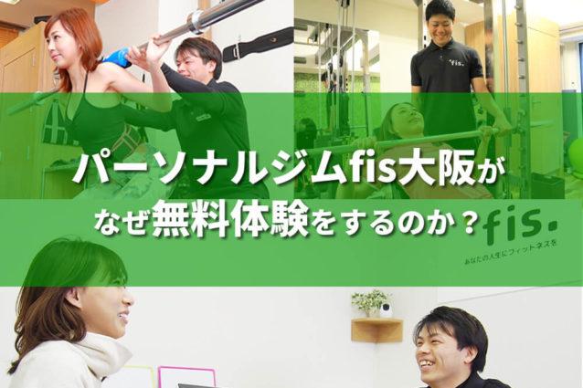 パーソナルジムfis大阪の無料体験