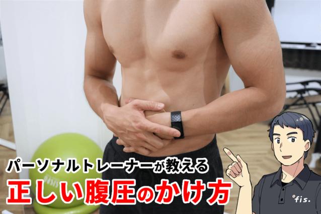 パーソナルトレーナーが教える正しい腹圧のかけ方