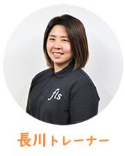 長川トレーナー