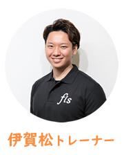伊賀松トレーナー