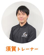 須賀トレーナー