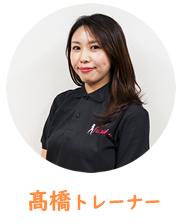 髙橋トレーナー