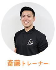 斉藤トレーナー